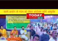 सवर्ण आयोग के गठन व आरक्षण को लेकर आंदोलन शीघ्र:आशुतोष कुमार