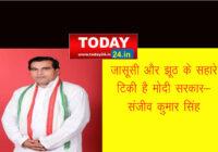 सिर्फ जासूसी, झूठ, कुतर्क और झांसों के सहारे टिकी हैं मोदी सरकार : संजीव कुमार सिंह