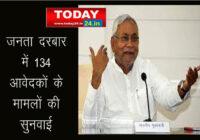 'जनता के दरबार में मुख्यमंत्री कार्यक्रम में शामिल हुये मुख्यमंत्री श्री नीतीश कुमार