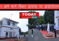 1 अन्ने मार्ग स्थित सरकारी आवास में झंडोतोलन करते हुए मुख्यमंत्री श्री नीतीश कुमार