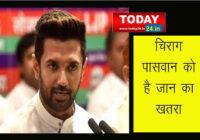 चिराग पासवान ने डीजीपी से की सुरक्षा की मांग