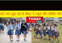 स्कूल-कोचिंग संस्थानों को 7 अगस्त से खोलने का निर्णय