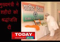 मुख्यमंत्री ने शहीद दिवस पर अमर स्वतंत्रता सेनानियों को याद कर उन्हें भावभीनी श्रद्धांजलि अर्पित की