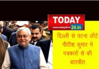 दिल्ली से पटना लौटे नीतीश कुमार एयरपोर्ट पर पत्रकारों से की बातचीत
