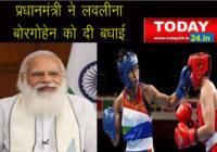 प्रधानमंत्री ने टोक्यो ओलम्पिक 2020 में बॉक्सिंग में कांस्य पदक जीतने पर लवलीना बोरगोहेन को बधाई दी