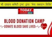 """मेगा रक्तदान शिविर"""" का आयोजन"""