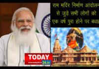 प्रधानमंत्री नरेंद्र मोदी तथा मन्दिर निर्माण आंदोलन से जुड़े लोगों को बधाई