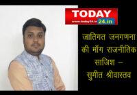 सबका साथ-सबका विकास के मूल मंत्र से चल रही केंद्र सरकार- सुमीत श्रीवास्तव
