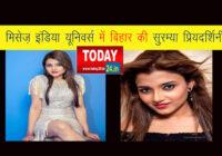"""""""Mrs. इंडिया यूनिवर्स 2021"""" में बिहार का प्रतिनिधित्व करेंगी-सुरम्या प्रियदर्शिनी"""