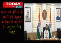 एनईपी भारत के युवाओं को भविष्य के लिए तैयार करेगा -श्री अनुराग सिंह ठाकुर