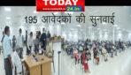 मुख्यमंत्री ने 195 आवेदकों के मामलों की सुनवाई कर अधिकारियों को दिये आवश्यक दिशा-निर्देश