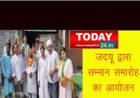 जदयू  द्वारा सम्मान समारोह का आयोजन