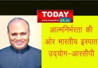 आत्मनिर्भरता की ओर भारतीय इस्पात उद्योग- राम चंद्र प्रसाद सिंह