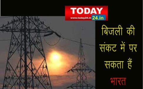 भारत में अप्रत्याशित बिजली संकट खड़ा हो सकता है