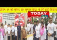 सांसद रामकृपाल यादव ने 'फ्रीडम रन' को हरी झंडी दिखाकर किया रवाना