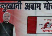 एनडीए सरकार आम लोगों को कर रही परेशान:- हम
