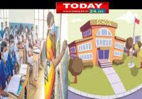 स्कूल की फी को लेकर राज्य सरकार ने जारी की गाइडलाइन