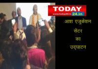 मुसल्लहपुर हाट के लक्ष्मी कोल्ड स्टोरेज परिसर में आश एजुकेशन सेंटर का उद्घाटन