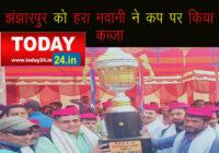 एवायसीसी तमोरिया द्वारा आयोजित क्रिकेट टूर्नामेंट के फाइनल मैंच झंझारपुर को हरा नवानी ने कप पर किया कब्जा