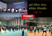 KIIT Campus में 69वीं सीनियर नेशनल वॉलीबाल चैम्पियनशिप का हुआ शुभारंभ