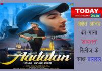 बिहारी बॉय अक्षत आनंद  का गाना 'आदतन' रिलीज के साथ वायरल
