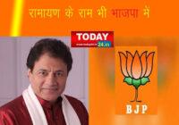 BJP में आए 'राम'