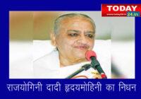 प्रजापिता बह्माकुमारी ईश्वरीय विश्वविद्यालय की मुखिया राजयोगिनी दादी हृदयमोहिनी के निधन पर मुख्यमंत्री ने शोक संवेदना व्यक्त की