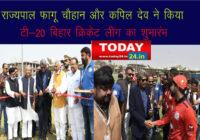 राज्यपाल फागू चौहान और कपिल देव ने किया टी- 20 बिहार क्रिकेट लीग का शुभारंभ