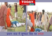अपने समर्थकों के साथ पप्पू यादव ने कर दिया कुणाल सिंह पर हमला