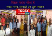 शिक्षक पात्रता परीक्षा में सफल छात्र-छात्राओं का हुआ सम्मान