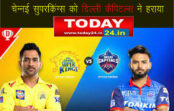 चेन्नई सुपरकिंग्स को दिल्ली कैपिटल्स ने हराया