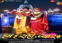 भोजपुरी फ़िल्म 'हम हैं राही प्यार के' में नए अवतार में दिखेंगे पावर स्टार पवन सिंह, जल्द रिलीज होगा प्रोमो -ट्रेलर