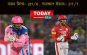 राजस्थान रॉयल्स बनाम पंजाब किंग्स