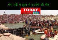 दानापुर के पीपा पुल पर गंगा नदी में डूबने से 9 लोगों की मृत्यु
