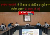 मुख्यमंत्री के समक्ष दी गई दरभंगा एयरपोर्ट के विकास से संबंधित प्रस्तुतीकरण