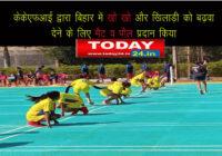 केकेएफआई द्वारा बिहार में खो-खो खेल और खिलाड़ी को बढ़ावा देने के लिए मैट व पौल प्रदान किया
