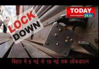 बिहार में 5 मई से लेकर 15 मई तक के लॉकडाउन की घोषणा