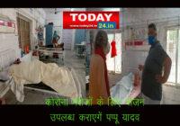 अस्पतालों की  कुव्यवस्था के लिए स्वास्थ्य सचिव प्रत्यय अमृत जिम्मेवार:- पप्पू यादव
