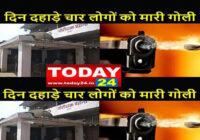 पटना में दिनदहाड़े फायरिंग 4 लोगों की लगी गोली