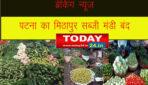 पटना का मीठापुर सब्जी मंडी  गुरुवार से बंद