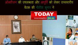 मुख्यमंत्री ने ऑक्सीजन की उपलब्धता और आपूर्ति को लेकर  उच्चस्तरीय समीक्षा बैठक की