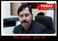 वरिष्ठ पत्रकार सुनील पांडेय का निधन
