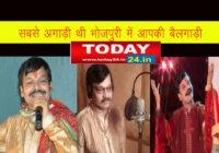 भोजपुरी माटी गीतों को जिन्होंने सात समुंदर पार दिलाई पहचान अजीत कुमार अकेला