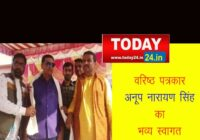 वरिष्ठ पत्रकार अनूप नारायण सिंह का हुआ भव्य स्वागत