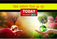 विश्व पर्यावरण दिवस 5 जून