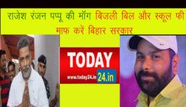 बिजली बिल और स्कूल फी माफ करें बिहार सरकार:- राजेश रंजन पप्पू