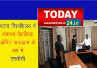 पटना विश्वविद्यालय में सामान्य वैकल्पिक क्रेडिट पाठ्यक्रम के रूप में एनसीसी