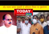 मोदी सरकार ने धारा 370 को हटा कर डॉ मुखर्जी को सच्ची श्रधांजिली दी-रामकृपाल यादव