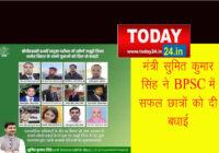 विज्ञान एवं प्रावैधिकी मंत्री सुमित कुमार सिंह ने बीपीएससी 64वीं संयुक्त परीक्षा में उतीर्ण  बिहार के सभी युवाओं को बधाई दी