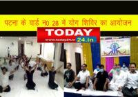 पटना के वार्ड नं.-28 में योग शिविर का आयोजन